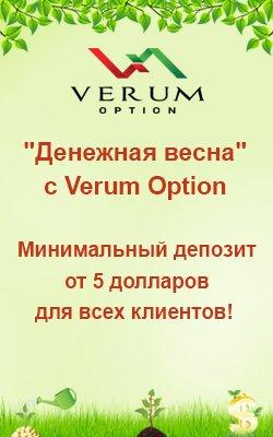 Verum Option - минимальный депозит 5$